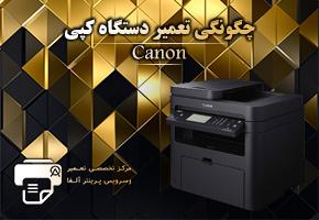 چگونگی تعمیر دستگاه کپی canon