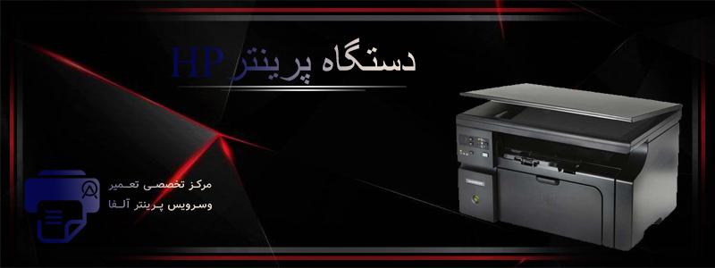 دستگاه پرینتر HP