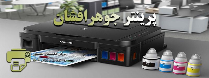 چاپگر جوهر افشان