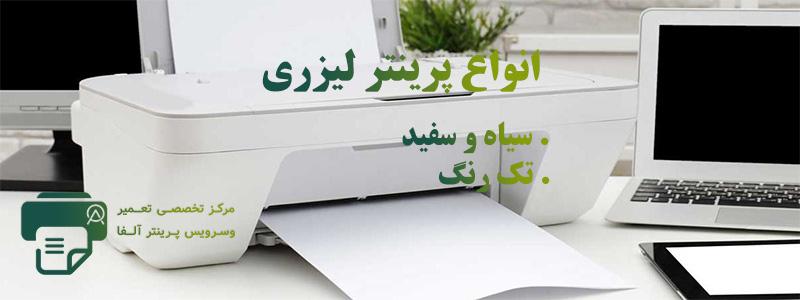 چاپگرهای لیزری رنگی