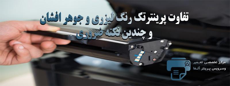 سرعت و کیفیت چاپ پرینتر