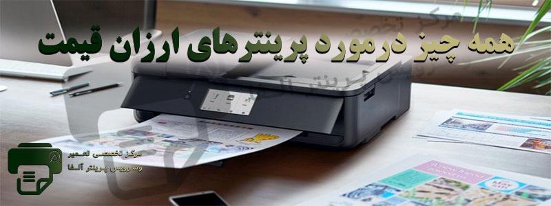 نکاتی درباره پرینترهای ارزان قیمت