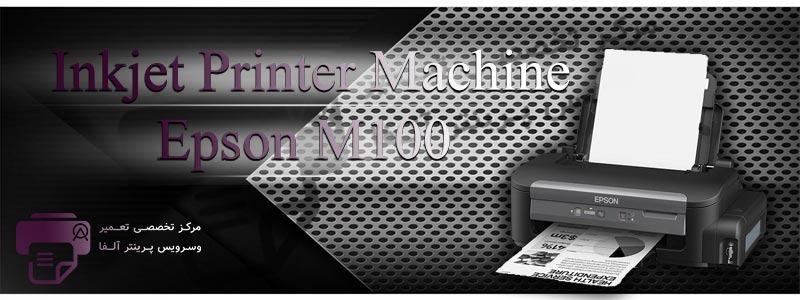 پرینتر جوهر افشان Epson M100