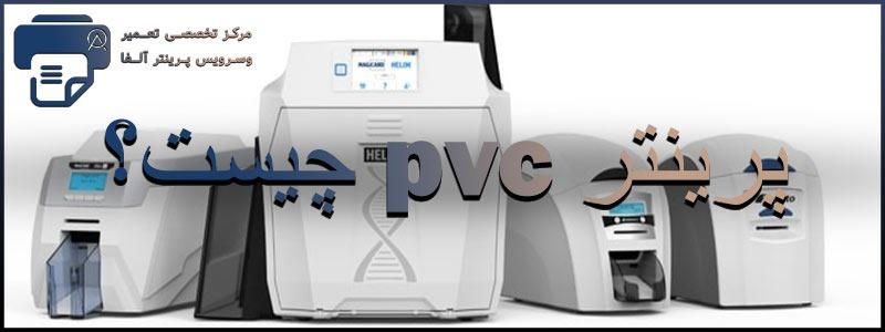 پرینتر pvc چیست
