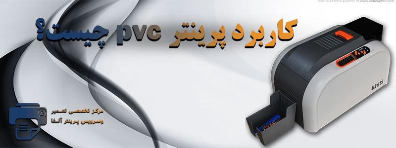 کاربرد پرینتر PVC چیست