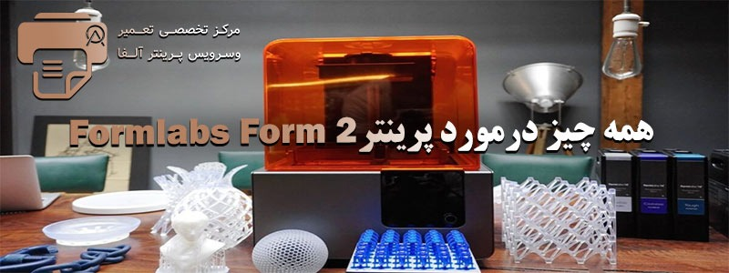 پرینتر Formlabs Form