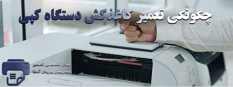 تعمیر کاغذکش دستگاه های کپی