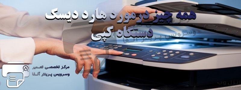 هارد دیسک دستگاه های کپی